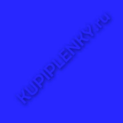 7002 цветная матовая пленка самоклеющаяся синяя D&B Китай шириной 45 см и длиной 8 м
