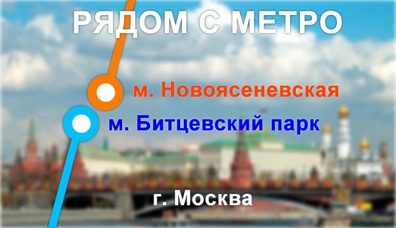Рядом с метро
